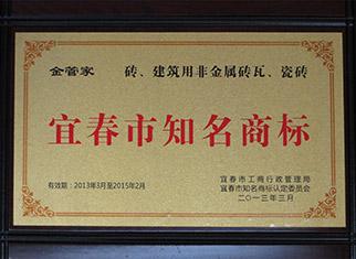 金管家-宜春市知名商标牌